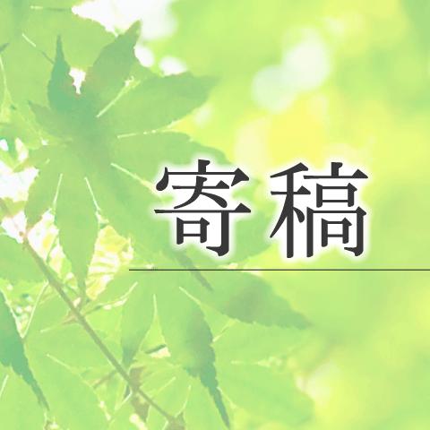 東京オリンピックに思う 木村重成(館山)